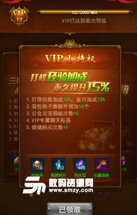 屠龙破晓手游VIP系统介绍下载