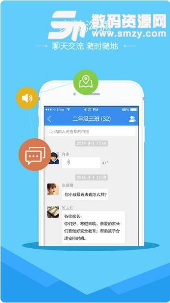 浙江省学校安全教育平台IOS版