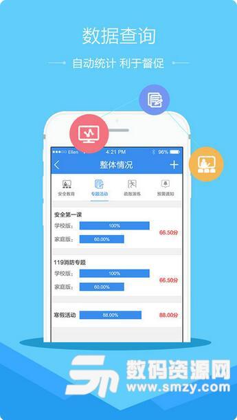 浙江省学校安全教育平台IOS苹果版