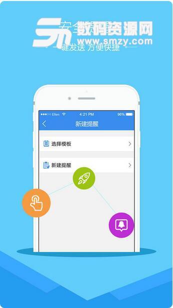 浙江省学校安全教育平台IOS版下载