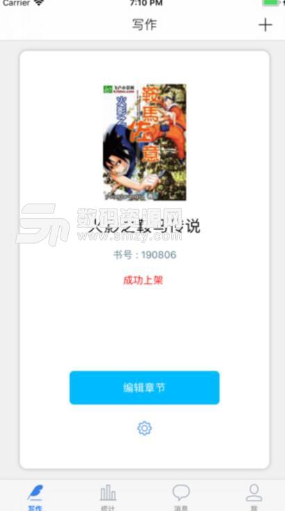 飞庐小�9�d_飞卢作家助手ios版(小说创作写作平台) v1.1 iphone版