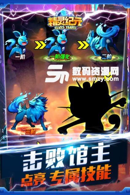 精灵纪元安卓九游版下载 神奇宝贝 v1.0 手机版