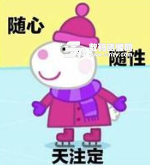 萌萌哒小猪佩奇佛系表情包完整版(小猪佩奇表情包) 高清版