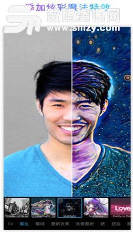 美易照片编辑安卓版(美图修图软件) v9.34.2 手机版