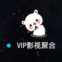 VIP影视聚合app