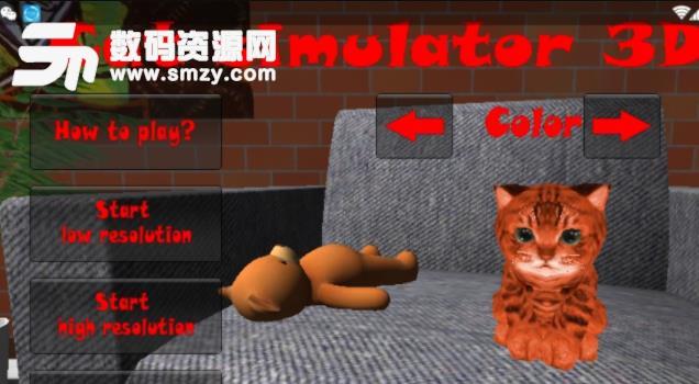 小猫模拟器手游安卓免费版