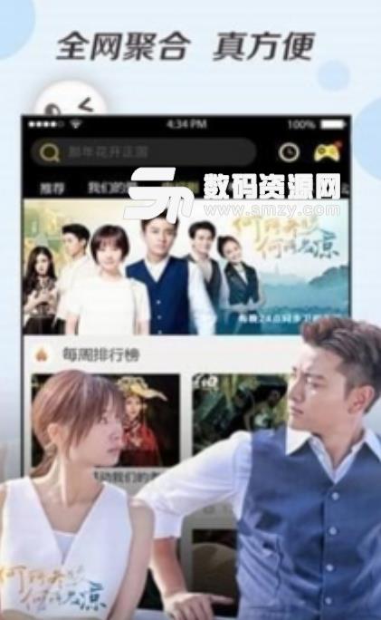 聚玩电影app(定子资源免费看)v2.0安卓版电影爱情京东影视弹是什么公寓图片