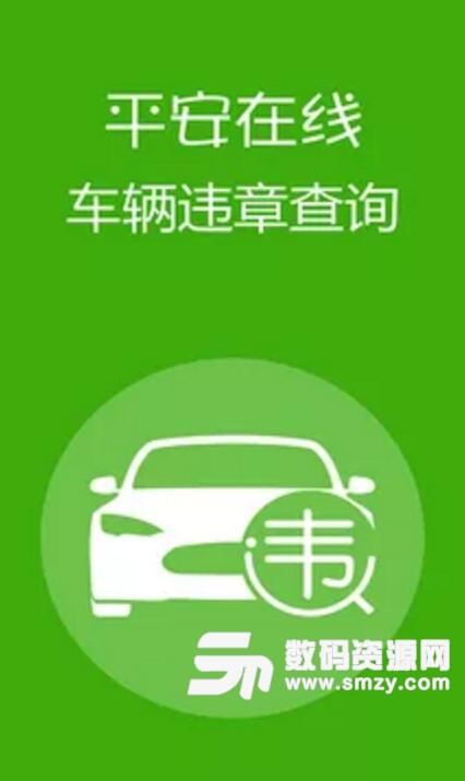 平安在线APP下载 平安在线车辆违章查询系统手机版下载v1.0.5 安卓版