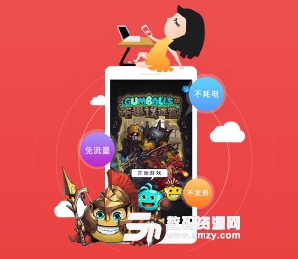 爱云兔IOS手机版