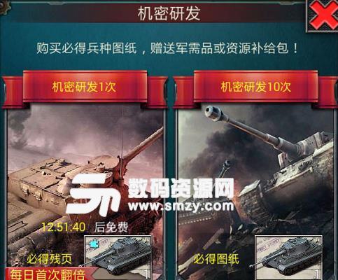 红警online坦克图纸获取方式大全介绍