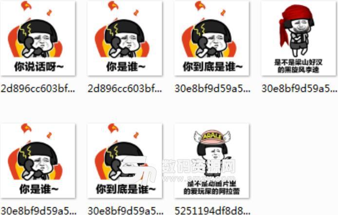 西表情包下载 QQ表情 免费版