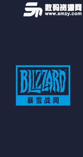 暴雪战网app安卓版