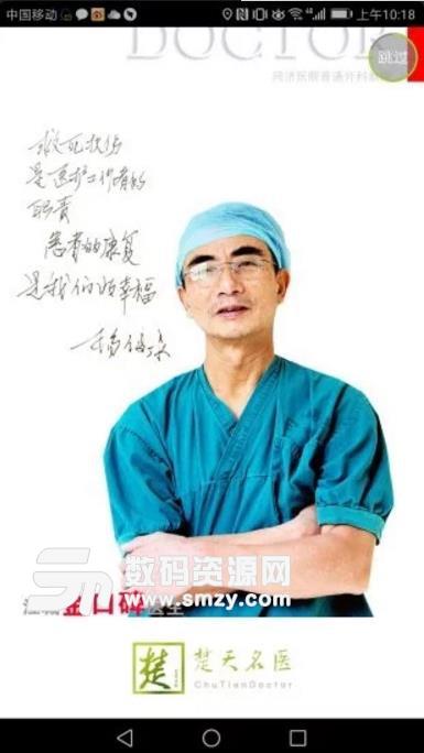 楚天名医iOS版(苹果手机健康咨询服务APP) v1.1.10 iPhone版