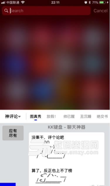 kk键盘聊天神器IOS版下载
