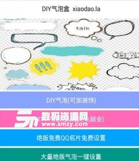 QQ聊天气泡怎么设置