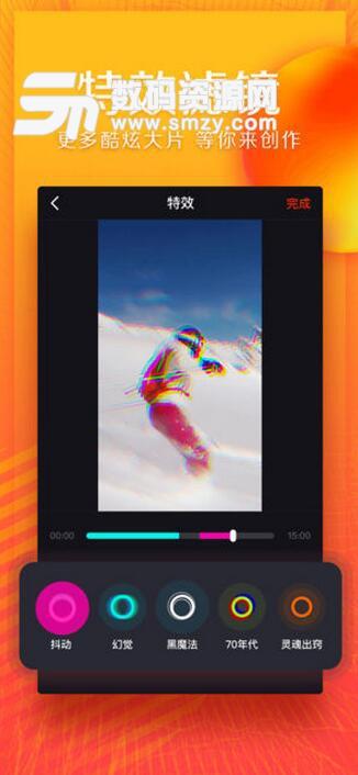 火山小視頻手機版