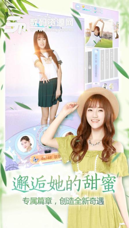 恋爱48天游戏iPad最新版