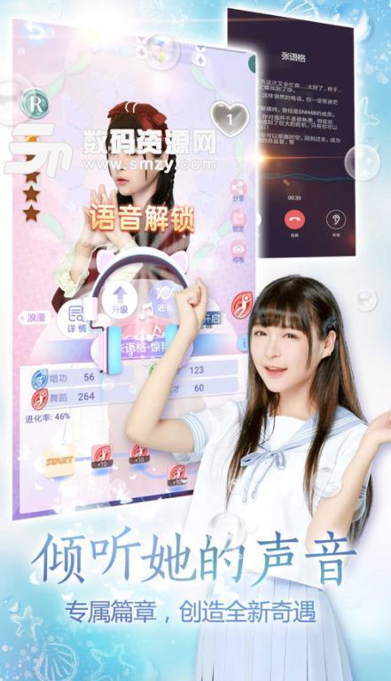 恋爱48天游戏iPad版下载