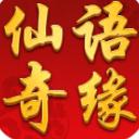 仙语奇缘BT苹果端节日礼包兑换码