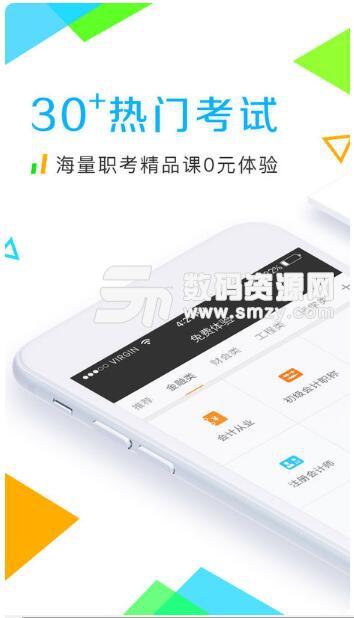 雄鹰网校IOS手机版