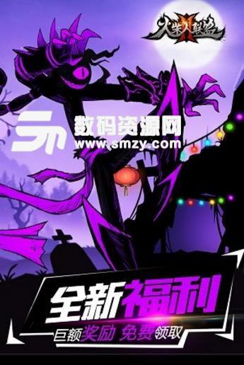 火柴人联盟2安卓全英雄版