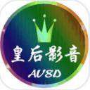 皇后影音app