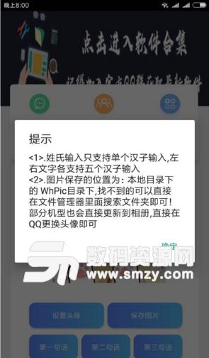 姓氏头像生成器app下载(diy图片和文字) v1.1 安卓版