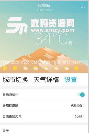 小虎天气安卓版最新