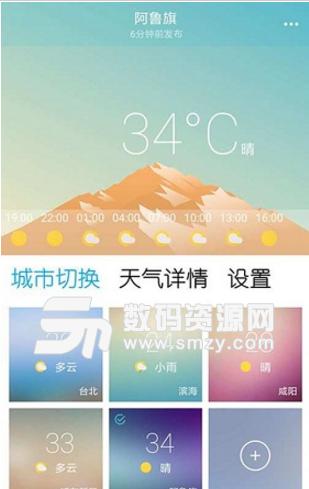 小虎天气安卓版下载