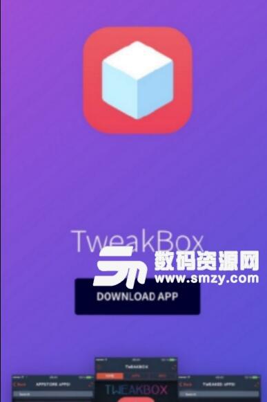 TweakBox苹果版