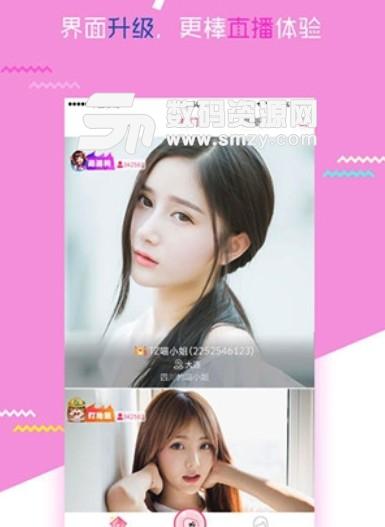 水汪汪直播app