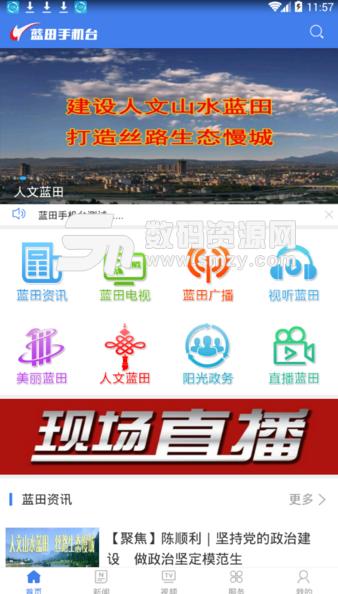蓝田手机台安卓版最新