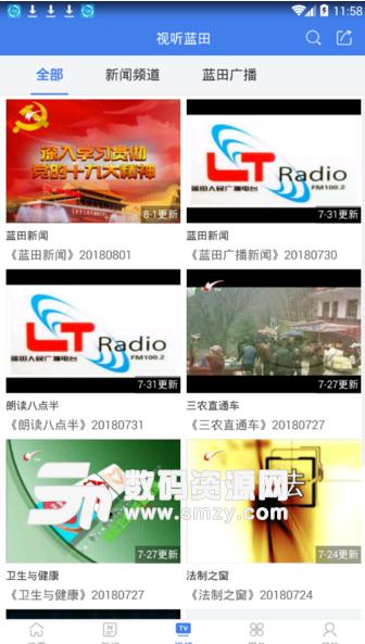 蓝田手机台安卓版下载
