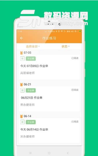 乐云校app