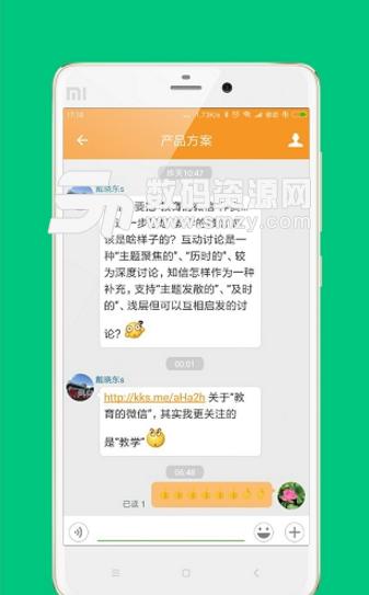 乐云校app最新