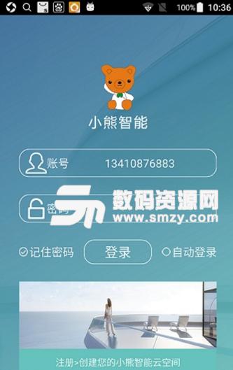 小熊智能安卓版下载