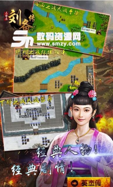 三国志刘备传官方版