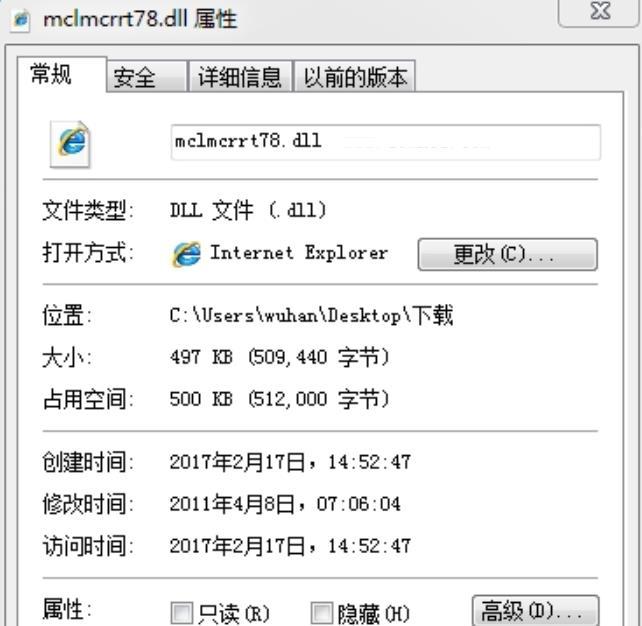 找不到mclmcrrt78.dll文件