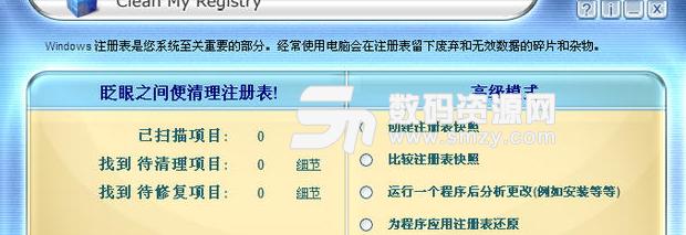 Clean My Registry正式版截图