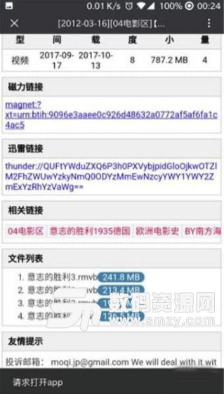 昕浏览器安卓最新版