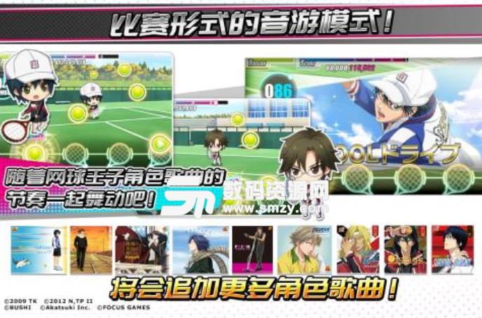 新网球王子RisingBeat手游安卓内测版截图