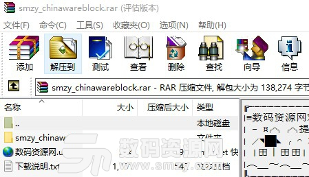 chinawareblock最新版