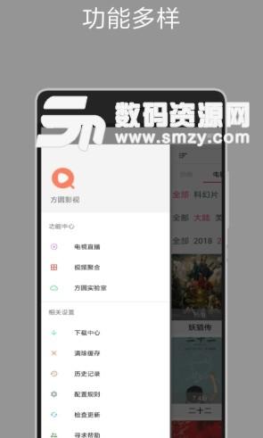 新方圆影视app