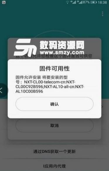 华为手机8.6刷机固件通用版