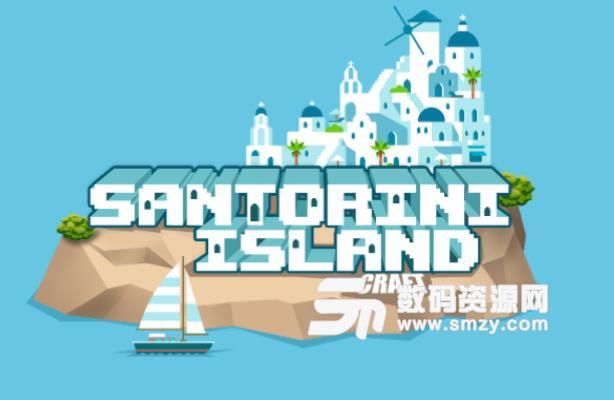 圣托里尼岛世界手游安卓版下载