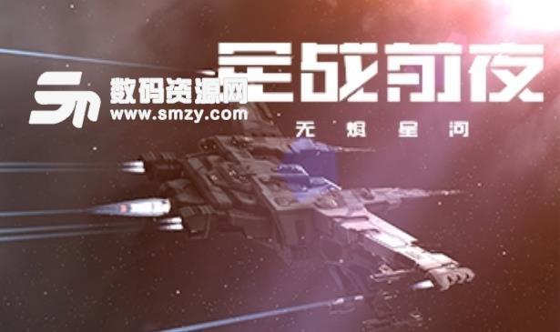 网易星战前夜无尽星河手游iOS版下载