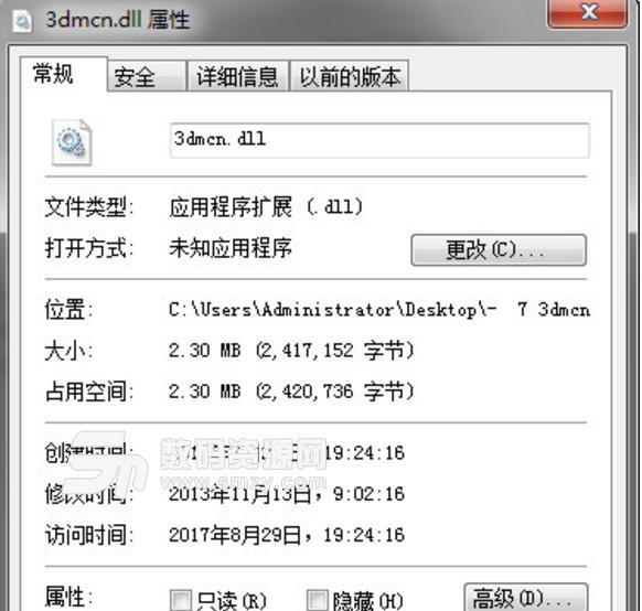 3dmcn.dll最新版