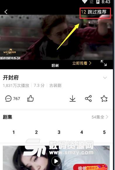 搜狐视频vip破解版