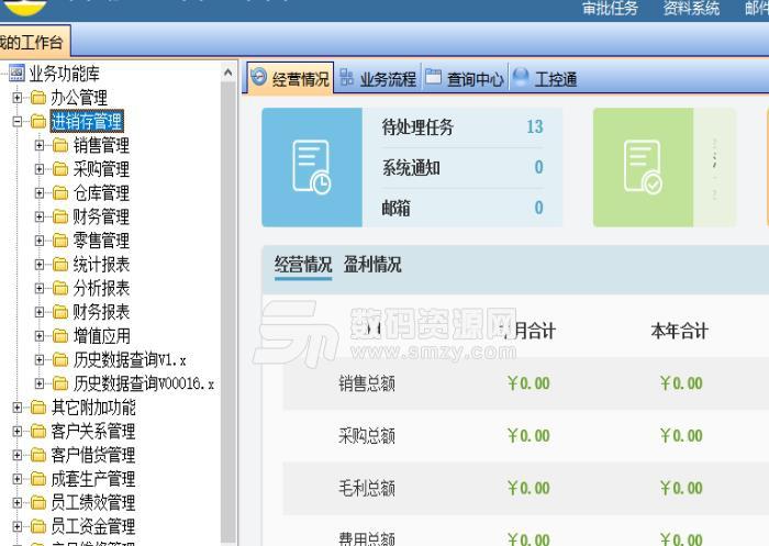 吉勤企业管理平台官方版