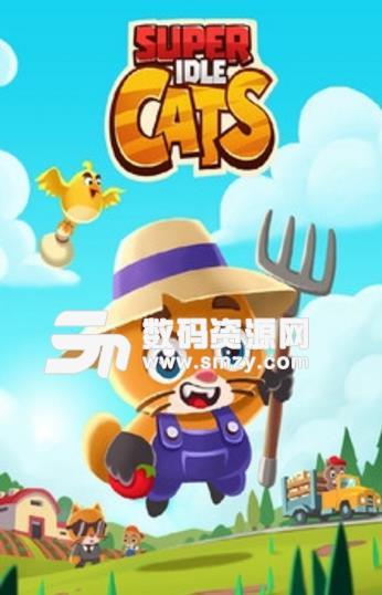 超级懒猫手游免费版下载